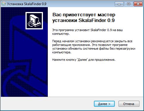 Установка SkalaFinder шаг 3