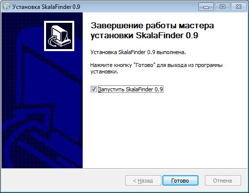 Установка SkalaFinder шаг 6