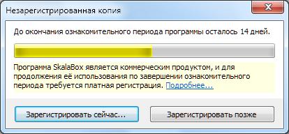 Незарегистрированная копия SkalaBox